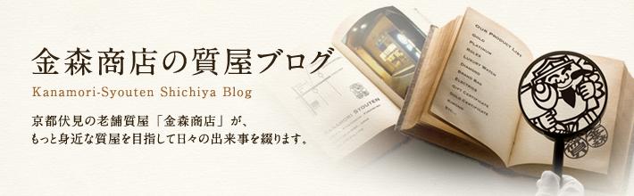 金森小商店の質屋ブログ
