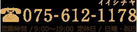 お電話:075-612-1178 営業時間:9:00~19:00 定休日:日曜・祝日