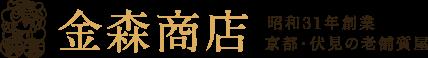 昭和31年創業 京都・伏見の老舗質屋