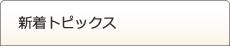 新着トピックス