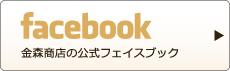 金森商店の公式フェイスブック