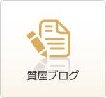 質屋ブログ