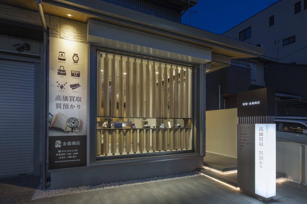 質屋 京都 伏見 市内 生前整理 遺品整理 年末年始